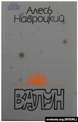 Раман, выдадзены па-расейску, «Валун». 1994 год