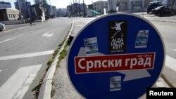 Mitrovicë - foto nga arkivi