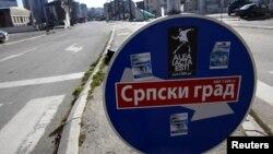Mitrovicë - foto arkivi