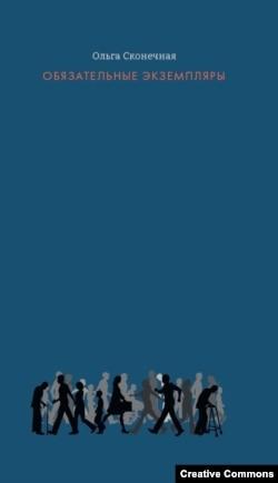 Ольга Сконечная. Обязательные экземпляры. Москва, ОГИ, 2020, обложка.