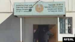 Исправительное учреждение УГ-157/9 в Атырауской области.
