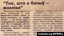 """Публікацыя ў газэце """"Свабода"""", 21красавіка 1991"""