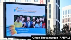 A campaign poster for former Kazakh President Nursultan Nazarbaev's Nur Otan party in the capital city, Nur-Sultan, ahead of upcoming parliamentary elections.
