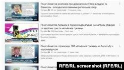 Телеканали Ріната Ахметова регулярно висвітлюють діяльність благодійного фонду олігарха