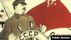 Советский плакат с изображением Сталина.