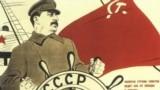یکی از پوسترهای تبلیغاتی اتحاد جماهیر شوروی که در آن، استالین، سکاندار است.