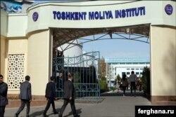 Ташкентский финансовый институт, где учился Сайфулло Саипов. Фото «Фергана».