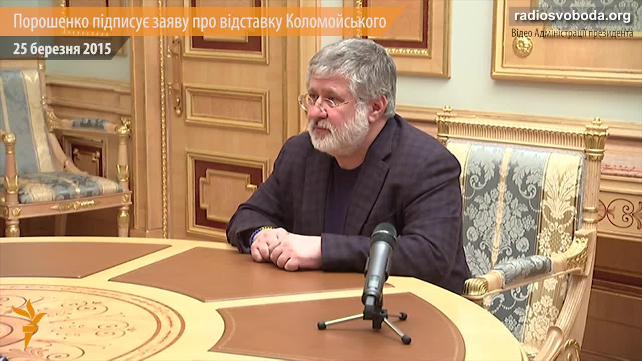 Порошенко підписує заяву про відставку Коломойського
