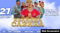 Афиша кинофильма «Келинка Сабина».