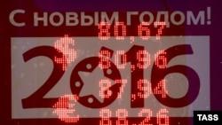 Цифри на пункті обміну валюти в Москві, січень 2016 року