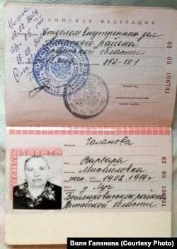 Расейскі пашпарт беларускі Варвары Галанавай