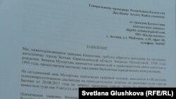 """""""Қадір-қасиет"""" ұйымының бас прокуратураға хаты. Астана, 8 қазан 2013 жыл."""