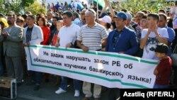 Мітинг на захист башкирської мови в Уфі, вересень 2017 року