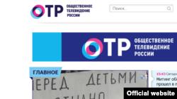 Скриншот официального сайта Общественного телевидения