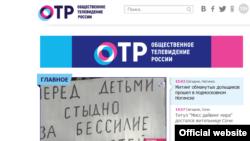 Скрыншот афіцыйнага сайту Грамадзкага тэлебачаньня