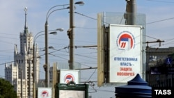 """""""Единая Россия"""" будет контролировать Мосгордуму."""
