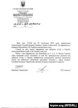 Ответ СБУ на запрос Крым.Реалии