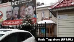 """Офис незарегистрированной оппозиционной партии """"Алга"""". Алматы, 29 ноября 2012 года."""