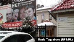 Тіркелмеген оппозициялық «Алға» партиясының кеңсесі. Алматы, 29 қараша 2012 жыл.