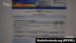 Декларація народного депутата Дмитра Добкіна