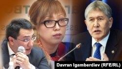 Юристтер Канатбек Азиз, Таалайгүл Токтакунова жана экс-президент Алмазбек Атамбаев.