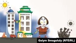 Карикатура на Гульжану Карагусову, депутата мажилиса, в прошлом министра труда и социальной защиты населения. Автор: Галым Смагулулы.