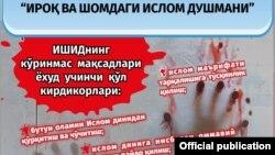 Вывеска на узбекском, предупреждающая об опасности «ИГИЛ».