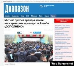 """Скриншот интернет-страницы газеты """"Диапазон"""" со статьей о митингах протеста в Актобе. 28 апреля 2016 года."""