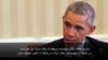 ویدیوی گفتوگوی نیوریورک تایمز با باراک اوباما