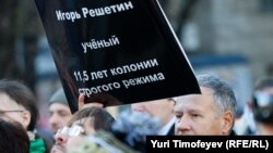 На митинге солидарности с современными политическими заключенными