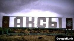 Аксыйский район. Надпись.