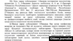В своем официальном письме от 26 декабря 2019 года Антимонопольный комитет Узбекистана попросил провести тендер по проекту АСКУГ.