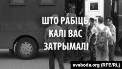 Belarus - banner arres