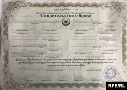 """""""Свидетельство о браке"""" от муллы, Чечня"""