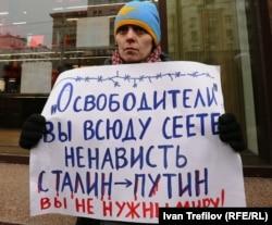 Одиночний пікет у центрі столиці Росії. Москва, 19 квітня 2015 року