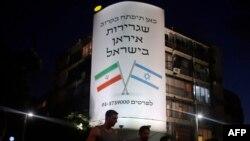 پوستر بزرگ در مرکز شهر تلآویو که بر روی آن نوشته شدهاست: «بهزودی سفارت ایران در اینجا افتتاح خواهد شد».