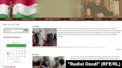 Tacikistan Ali Məhkəməsinin vebsaytı