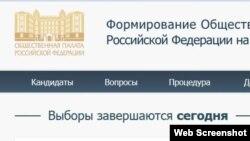 Выборы в Общественную палату - теперь и в интернете