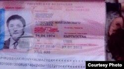 Фальшивый паспорт Алмамбета Анапияева.