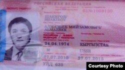 Маркумдун жанынан чыккан паспорт