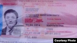 Поддельный российский паспорт Алмамбета Анапияева.