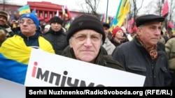 Акция протеста в Киеве, 17 декабря 2017 год