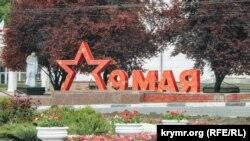 Флаги, инсталляции и растяжки, установленные на улицах Симферополя к 9 мая