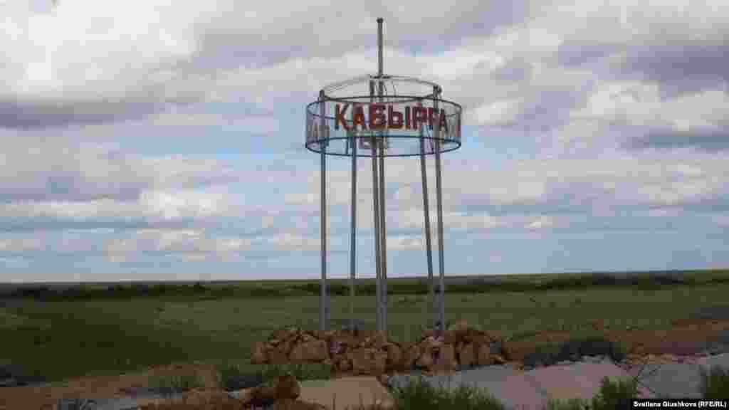 В десятках километрах от районного центра села Амангельды Костанайской области находится умирающий аул Кабырга, ранее носивший имя Надежды Крупской.