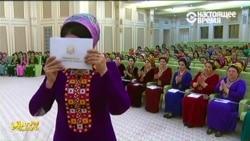 Что помимо Корана и хлеба подносят ко лбу женщины Туркменистана?