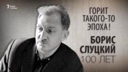 Горит такого-то эпоха! Борис Слуцкий 100 лет