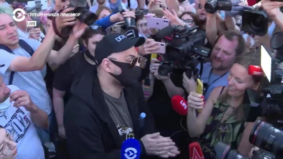 «Я не доволен, я не счастлив». Российскому режиссеру Сєрєбрєннікову присудили три года условно и штраф (видео)