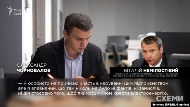 Співвласник «Харківхолодмаш» Віталій Немілостівий повідомив, що не керує підприємством, але впевнений, що електроенергію там не крадуть