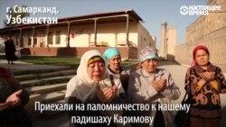 Могила Каримова – новая туристическая достопримечательность Узбекистана