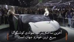 سریعترین خودروهای جهان